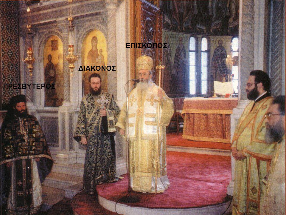 Οι βαθμοί της Ιεροσύνης είναι: 1.Του επισκόπου,πρεσβυτέρου, μητροπολίτη.
