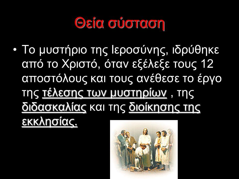Θεία σύσταση Το μυστήριο της Ιεροσύνης, ιδρύθηκε από το Χριστό, όταν εξέλεξε τους 12 αποστόλους και τους ανέθεσε το έργο της τέλεσης των μυστηρίων μυστηρίων, της διδασκαλίας διδασκαλίας και της διοίκησης της εκκλησίας.