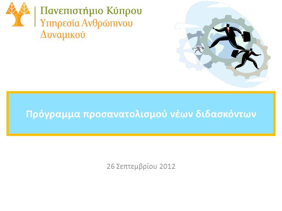 26 Σεπτεμβρίου 2012 Πρόγραμμα προσανατολισμού νέων διδασκόντων