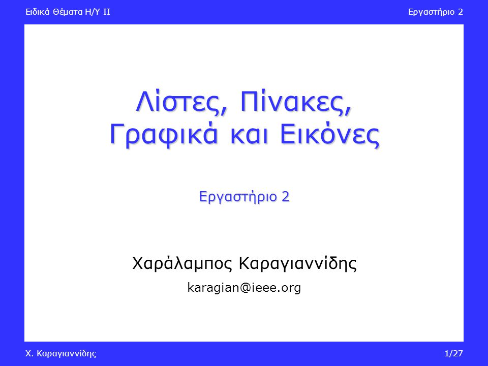 Ειδικά Θέματα Η/Υ IIΕργαστήριο 2 Χ. Καραγιαννίδης12/27 μενού ενεργειών πίνακα