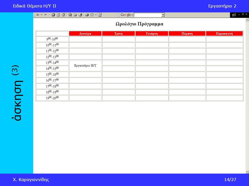 Ειδικά Θέματα Η/Υ IIΕργαστήριο 2 Χ. Καραγιαννίδης14/27 άσκηση (3)