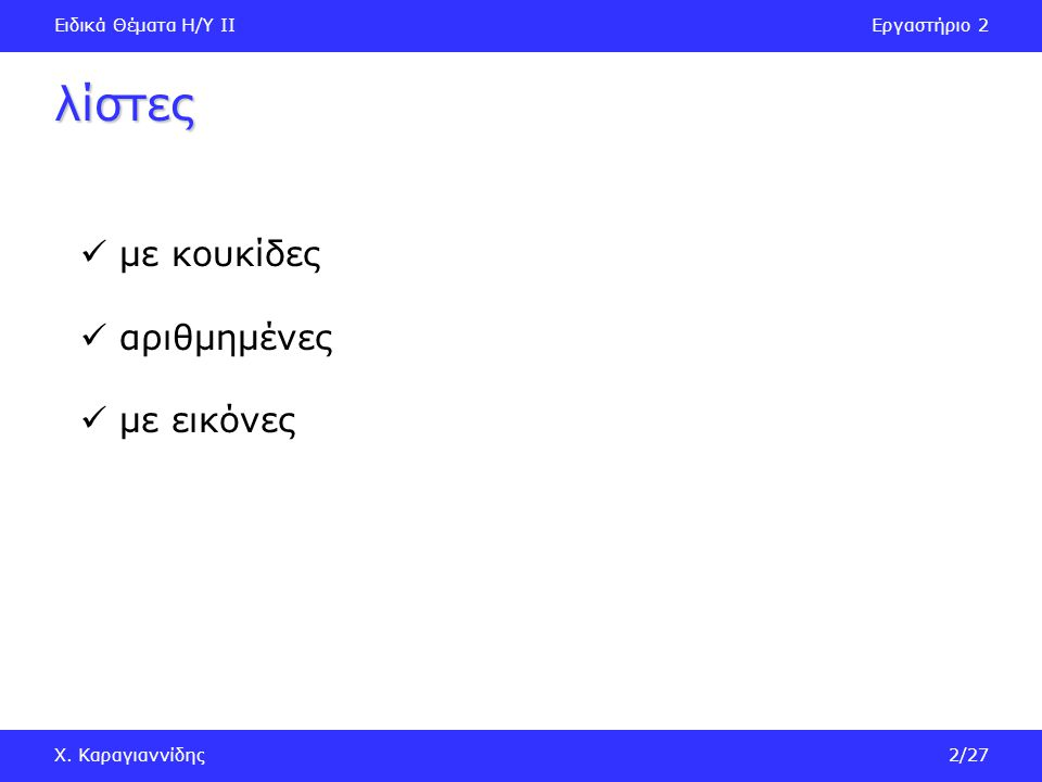Ειδικά Θέματα Η/Υ IIΕργαστήριο 2 Χ. Καραγιαννίδης3/27 λίστα με κουκίδες