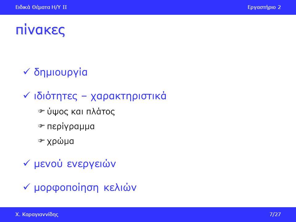 Ειδικά Θέματα Η/Υ IIΕργαστήριο 2 Χ. Καραγιαννίδης8/27 δημιουργία πίνακα
