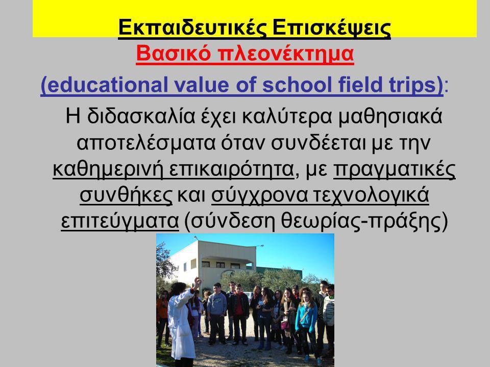 Εκπαιδευτικές Επισκέψεις Βασικό πλεονέκτημα (educational value of school field trips): Η διδασκαλία έχει καλύτερα μαθησιακά αποτελέσματα όταν συνδέετα