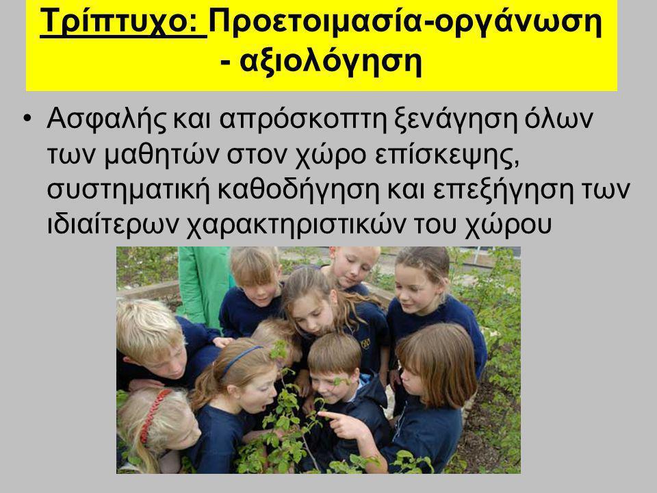 Τρίπτυχο: Προετοιμασία-οργάνωση - αξιολόγηση Ασφαλής και απρόσκοπτη ξενάγηση όλων των μαθητών στον χώρο επίσκεψης, συστηματική καθοδήγηση και επεξήγησ