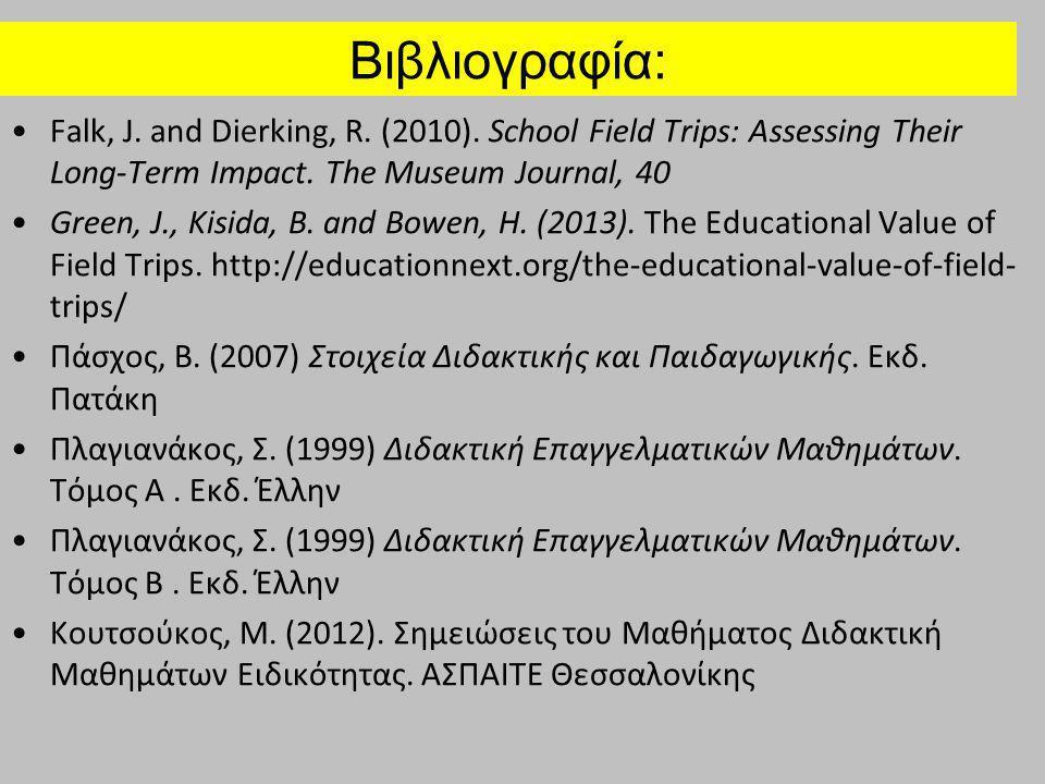 Βιβλιογραφία: Falk, J. and Dierking, R. (2010). School Field Trips: Assessing Their Long-Term Impact. The Museum Journal, 40 Green, J., Kisida, B. and