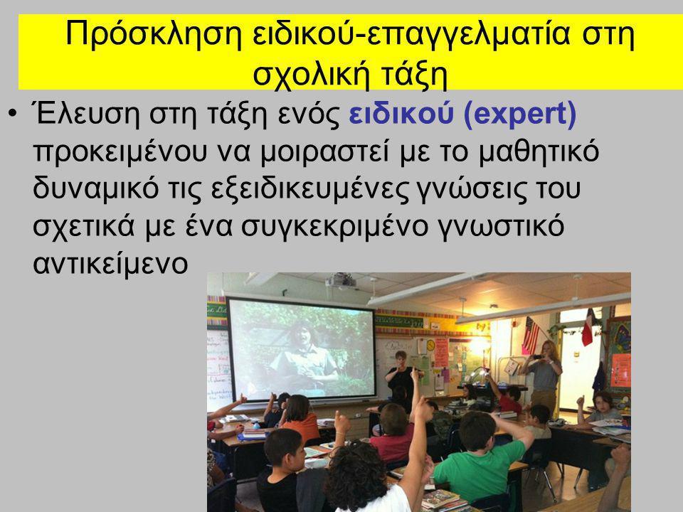 Πρόσκληση ειδικού-επαγγελματία στη σχολική τάξη Έλευση στη τάξη ενός ειδικού (expert) προκειμένου να μοιραστεί με το μαθητικό δυναμικό τις εξειδικευμέ