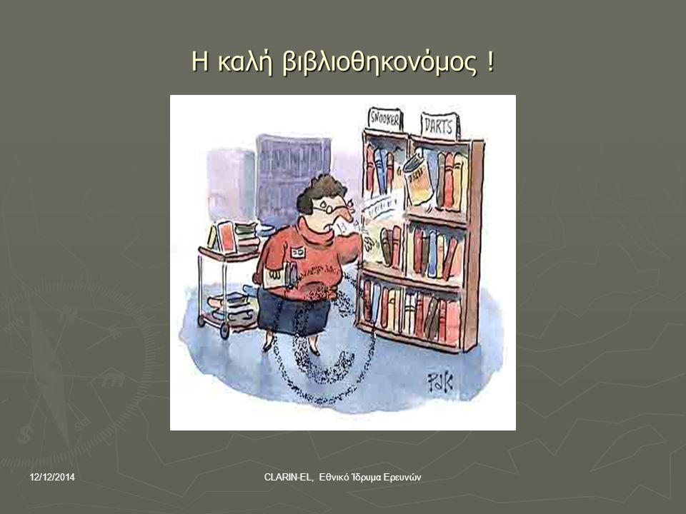 12/12/2014CLARIN-EL, Εθνικό Ίδρυμα Ερευνών Η καλή βιβλιοθηκονόμος !