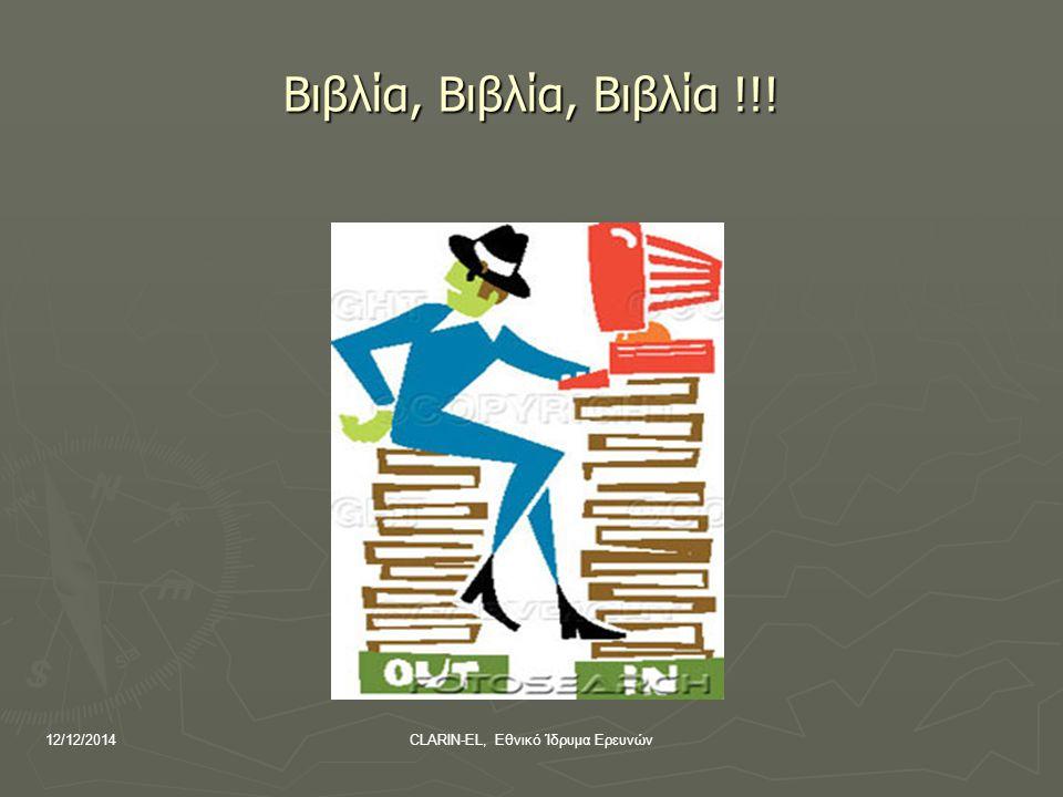 12/12/2014CLARIN-EL, Εθνικό Ίδρυμα Ερευνών Βιβλία, Βιβλία, Βιβλία !!!