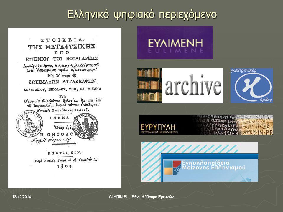 12/12/2014CLARIN-EL, Εθνικό Ίδρυμα Ερευνών Eλληνικό ψηφιακό περιεχόμενο