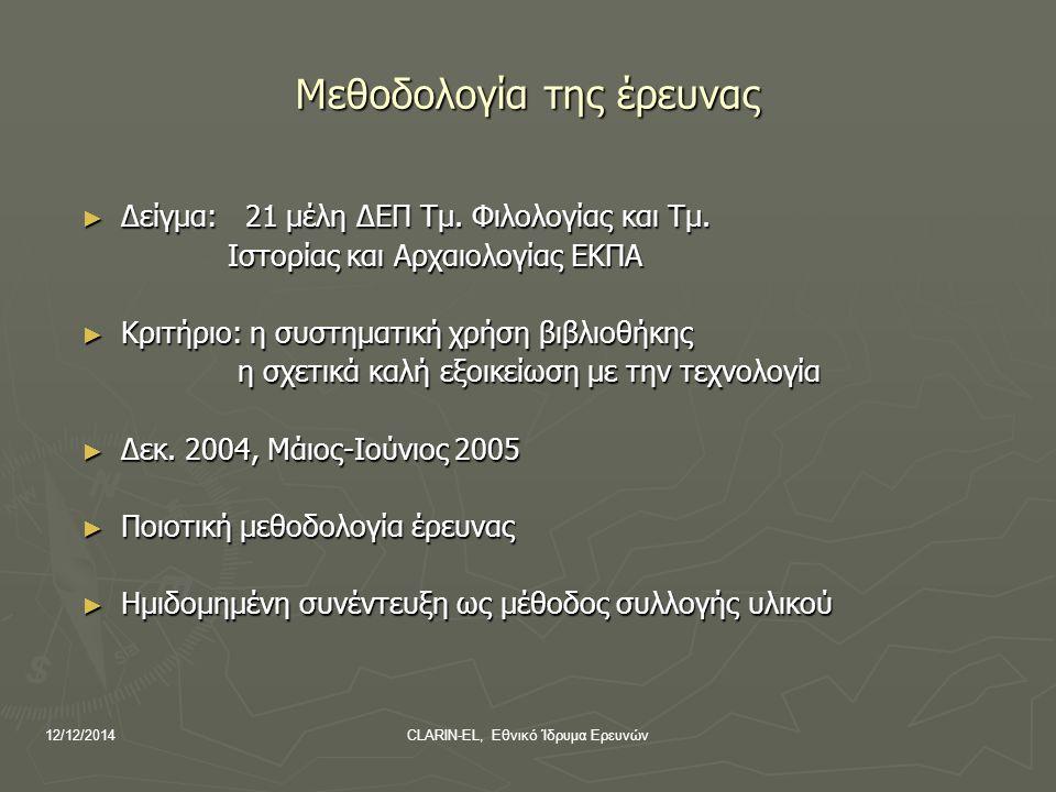 12/12/2014CLARIN-EL, Εθνικό Ίδρυμα Ερευνών Προβλήματα που δυσχεραίνουν την έρευνα και τη διδασκαλία ► Ελλείψεις έντυπων βιβλίων και περιοδικών και δυσκολία εντοπισμού τους εντοπισμού τους ► Για τους γλωσσολόγους χαμηλό το επίπεδο των ψηφιακών υπηρεσιών ψηφιακών υπηρεσιών ► Πολυάριθμο ακροατήριο κατά τη διδασκαλία ► Μη επαρκής χρηματοδότηση της έρευνας ► Ελλείψεις υποδομών (τεχνικοί, εξοπλισμός, υπολογιστικός γραμματισμός) γραμματισμός) ► Διασπορά των βιβλιοθηκών