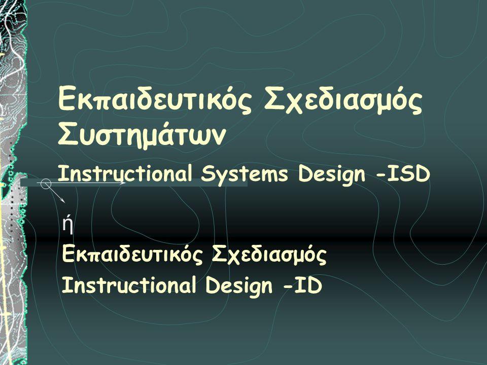 Δραστηριότητες του Εκπαιδευτικού Σχεδιασμού (ΕΣ) Στόχος: η συστηματική επιλογή διαδικασιών, μεθόδων, κανόνων ή συμβουλών που αποβλέπουν στη βελτίωση της διδασκαλίας η δημιουργία και λειτουργία αποτελεσματικών, αποδοτικών και παραγωγικών ('ισχυρών') περιβαλλόντων μάθησης Οι ειδικοί του ΕΣ δρουν με τρόπο ανάλογο με έναν αρχιτέκτονα και ένα μηχανικό που χρησιμοποιεί μια εκτενή βάση γνώσεων προκειμένου να αναλύσει τα προβλήματα, να επιλέξει τις βασικές παραμέτρους και τις κατάλληλες διαδικασίες για τη λύση των προβλημάτων και την εκτέλεση των δραστηριοτήτων