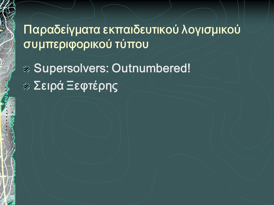 Παραδείγματα εκπαιδευτικού λογισμικού συμπεριφορικού τύπου Supersolvers: Outnumbered! Σειρά Ξεφτέρης