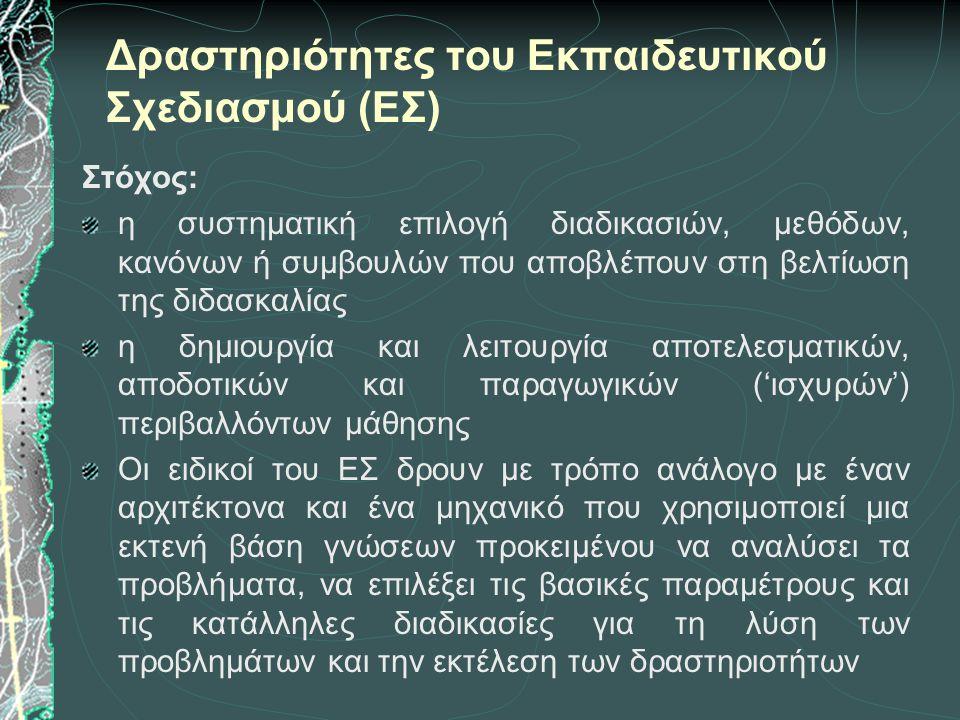 Δραστηριότητες του Εκπαιδευτικού Σχεδιασμού (ΕΣ) Στόχος: η συστηματική επιλογή διαδικασιών, μεθόδων, κανόνων ή συμβουλών που αποβλέπουν στη βελτίωση τ
