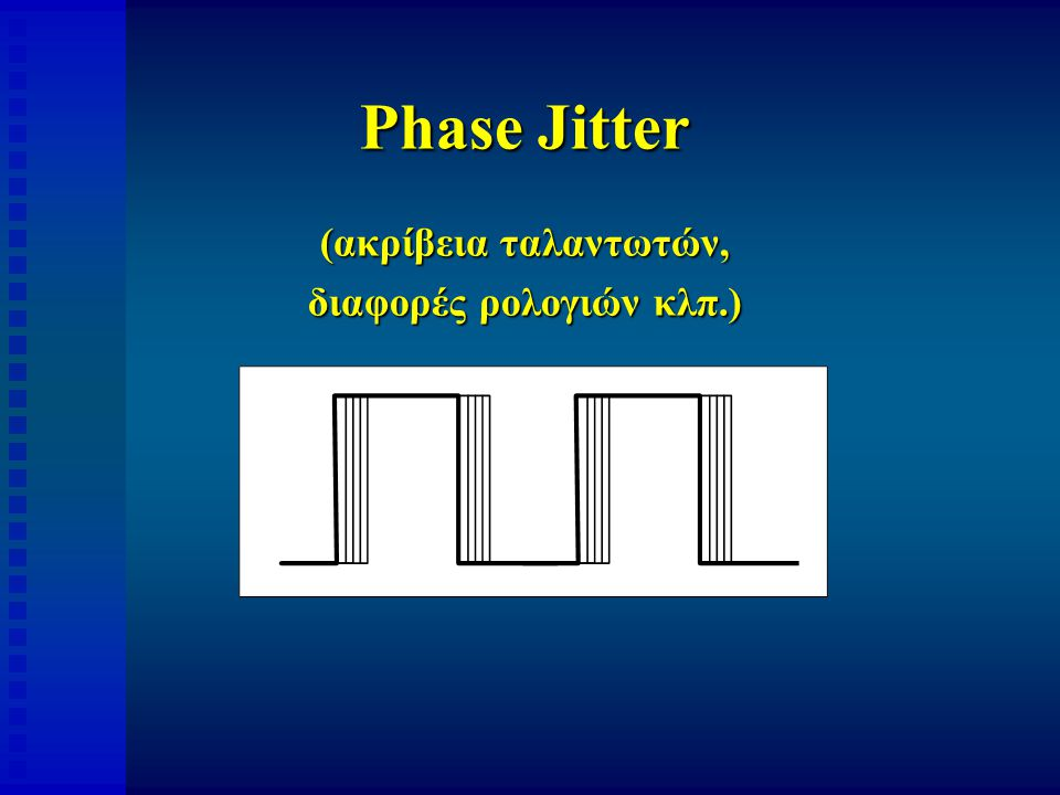 Phase Jitter (ακρίβεια ταλαντωτών, διαφορές ρολογιών κλπ.)