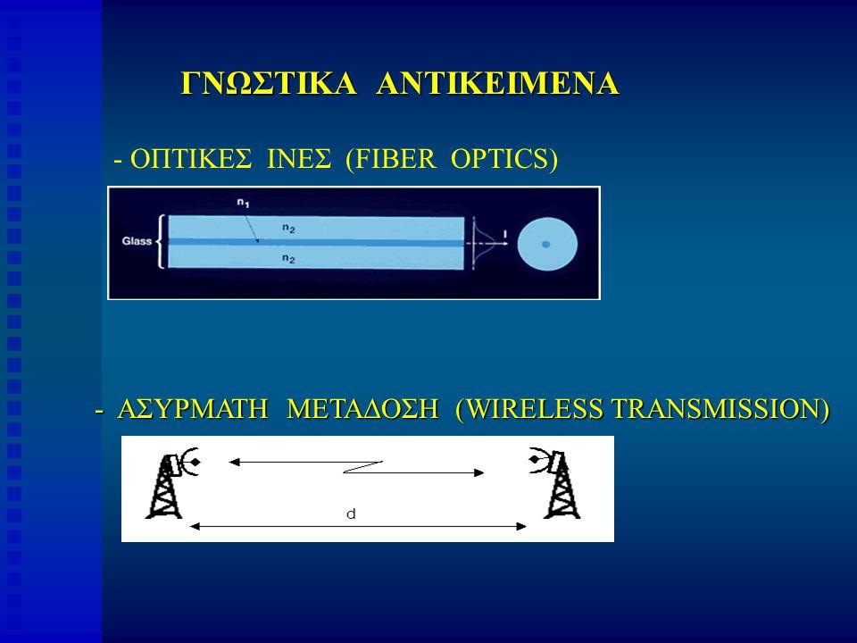 ΓΝΩΣΤΙΚΑ ΑΝΤΙΚΕΙΜΕΝΑ - ΟΠΤΙΚΕΣ ΙΝΕΣ (FIBER OPTICS) - ΑΣΥΡΜΑΤΗ ΜΕΤΑΔΟΣΗ (WIRELESS TRANSMISSION)