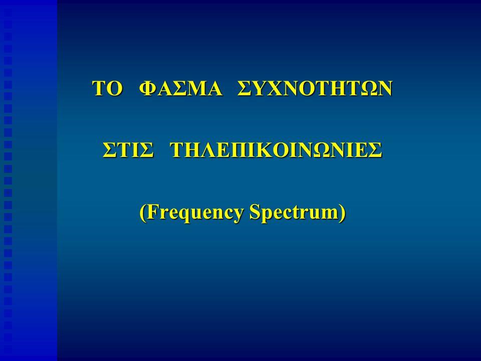 ΤΟ ΦΑΣΜΑ ΣΥΧΝΟΤΗΤΩΝ ΣΤΙΣ ΤΗΛΕΠΙΚΟΙΝΩΝΙΕΣ (Frequency Spectrum)
