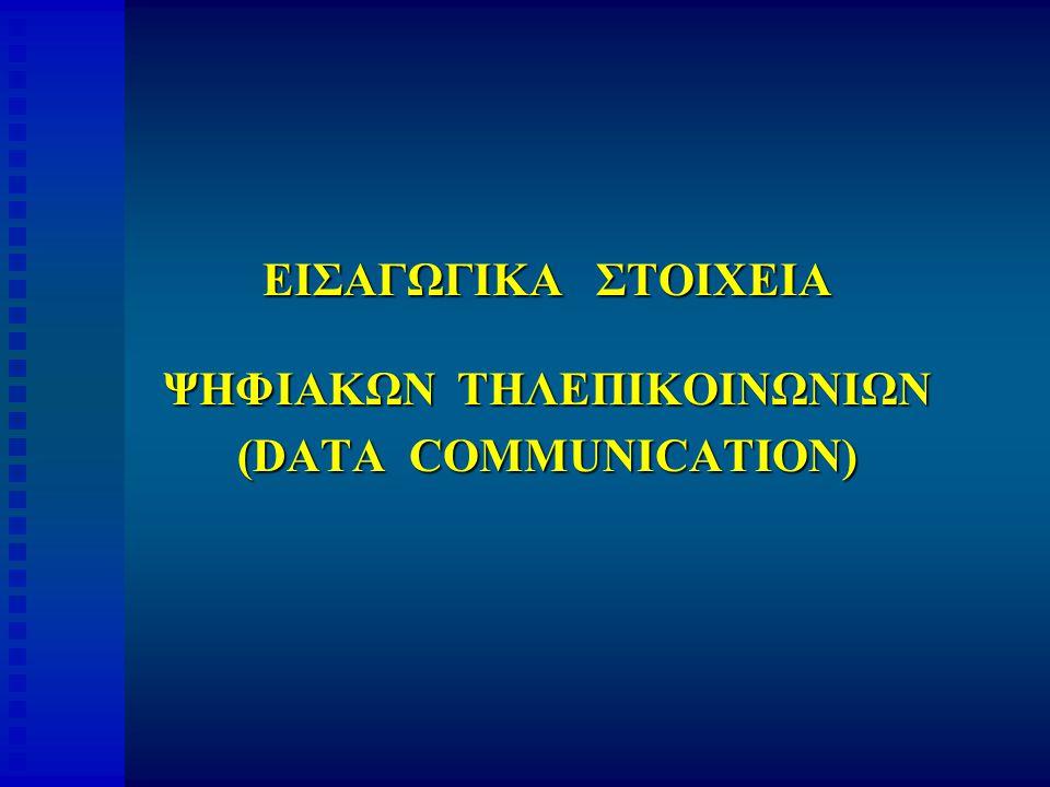 ΕΙΣΑΓΩΓΙΚΑ ΣΤΟΙΧΕΙΑ ΨΗΦΙΑΚΩΝ ΤΗΛΕΠΙΚΟΙΝΩΝΙΩΝ (DATA COMMUNICATION)