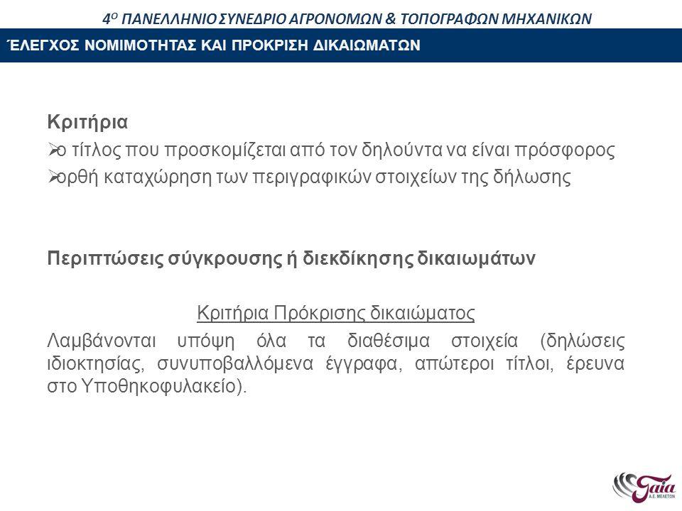 ΠΕΡΙΕΧΟΜΕΝΑ ΠΑΡΟΥΣΙΑΣΗΣ Διάκριση δηλώσεων που υποβλήθηκαν για: εντός σχεδίου περιοχές εφαρμογή του άρθρου 4 του ν.