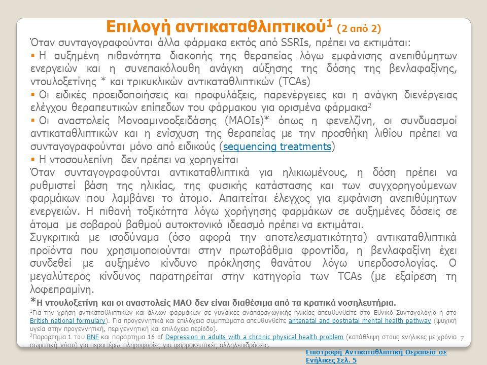 ΚΔ: Κλινική/ές Διαδρομή/ές ΚΚΟ: Κλινική/ές Κατευθυντήρια/ες Οδηγία/ες MAOIs: Monoamine Oxidase Inhibitors (Aναστολείς Μονοαμινοοξειδάσης) NSAIDS: Non Steroidal Anti-Inflammatory Drugs (Μη Στεροειδή Αντιφλεγμονώδη Φάρμακα) SSRIs: Selective Serotonin Reuptake Inhibitors (Εκλεκτικοί Αναστολείς Επαναπρόσληψης Σεροτονίνης) TCA: Tricyclic Antidepressants (Τρικυκλικά Αντικαταθλιπτικά) 28 Συντομογραφίες
