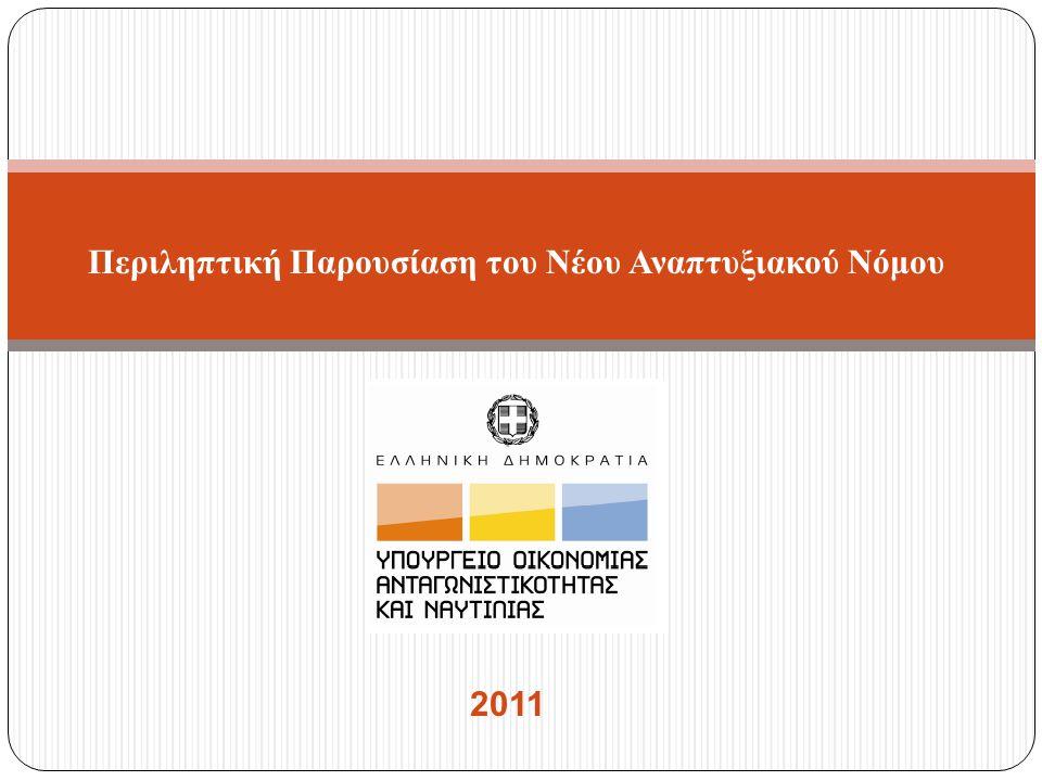 Περιληπτική Παρουσίαση του Νέου Αναπτυξιακού Νόμου 2011