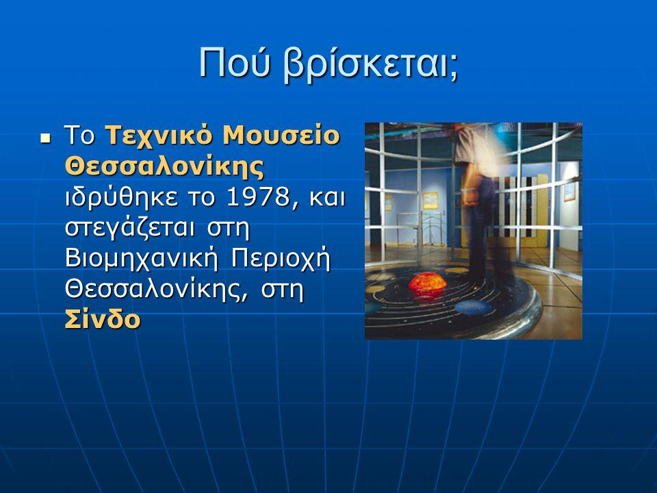 Πού βρίσκεται; Το Τεχνικό Μουσείο Θεσσαλονίκης ιδρύθηκε το 1978, και στεγάζεται στη Βιομηχανική Περιοχή Θεσσαλονίκης, στη Σίνδο Το Τεχνικό Μουσείο Θεσσαλονίκης ιδρύθηκε το 1978, και στεγάζεται στη Βιομηχανική Περιοχή Θεσσαλονίκης, στη Σίνδο