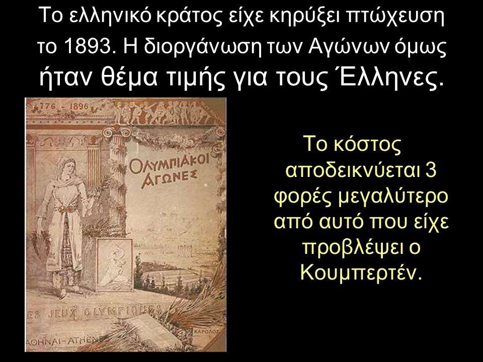 Το ελληνικό κράτος είχε κηρύξει πτώχευση το 1893. Η διοργάνωση των Αγώνων όμως ήταν θέμα τιμής για τους Έλληνες. Το κόστος αποδεικνύεται 3 φορές μεγαλ