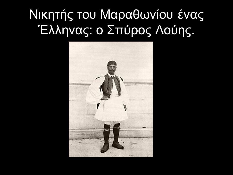 Νικητής του Μαραθωνίου ένας Έλληνας: ο Σπύρος Λούης.