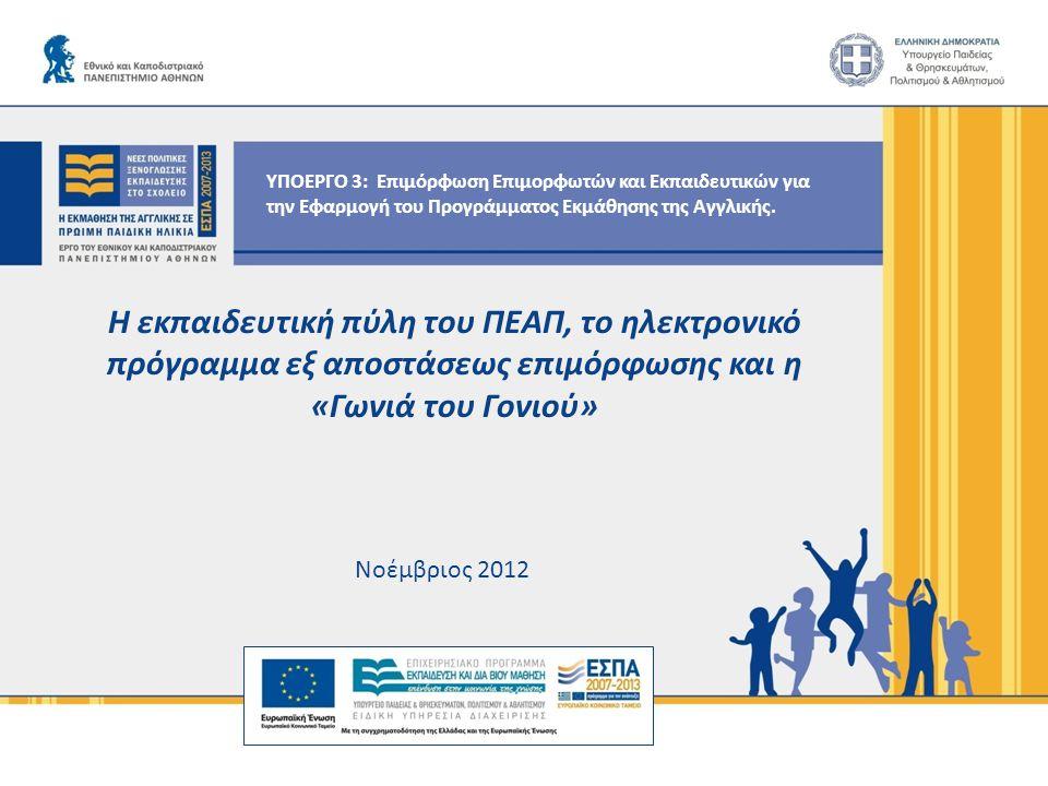 ΥΠΟΕΡΓΟ 3: Επιμόρφωση Επιμορφωτών και Εκπαιδευτικών για την Εφαρμογή του Προγράμματος Εκμάθησης της Αγγλικής.