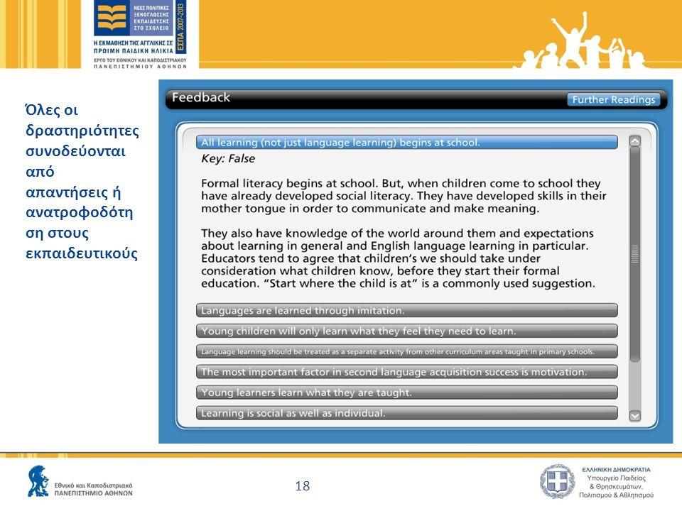18 Όλες οι δραστηριότητες συνοδεύονται από απαντήσεις ή ανατροφοδότη ση στους εκπαιδευτικούς