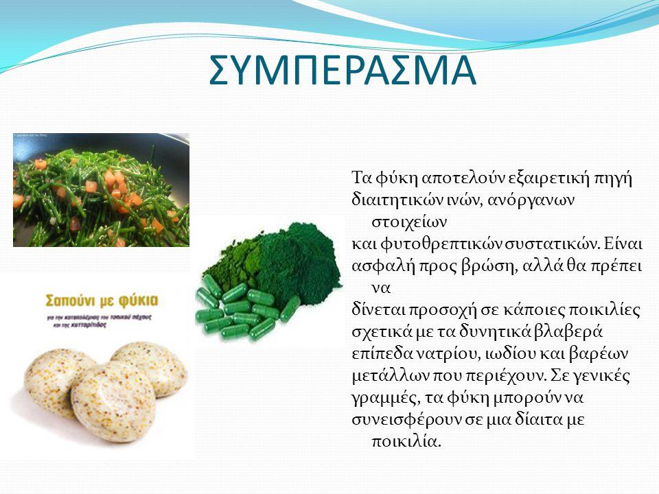 Βιοκαύσιμα από φύκη