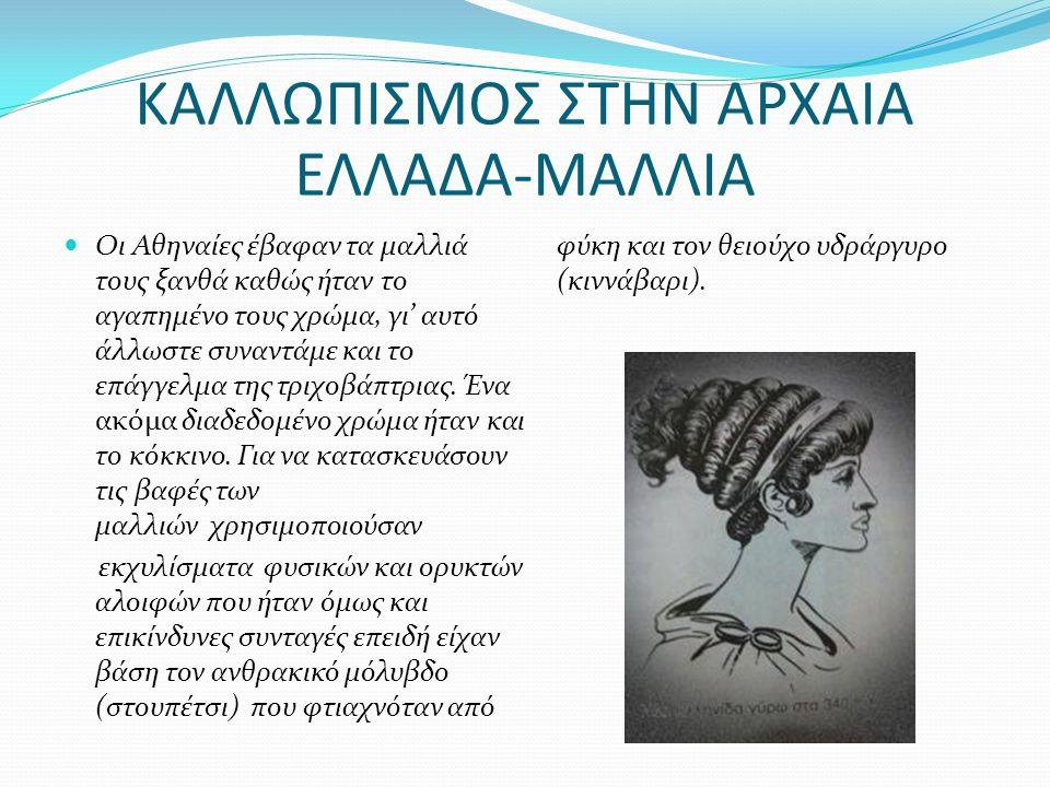 ΚΑΛΛΩΠΙΣΜΟΣ ΣΤΗΝ ΑΡΧΑΙΑ ΕΛΛΑΔΑ-ΓΕΝΙΚΑ Πιο συγκεκριμένα οι Αθηναίες του 5ου αιώνα λεύκαιναν το πρόσωπό τους με ένα στρώμα κερουσίτη (ψιμύθιον) και χρησ