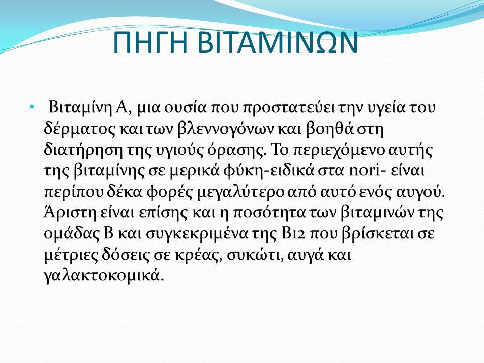 ΠΗΓΗ ΒΙΤΑΜΙΝΩΝ Βιταμίνη Α, μια ουσία που προστατεύει την υγεία του δέρματος και των βλεννογόνων και βοηθά στη διατήρηση της υγιούς όρασης.