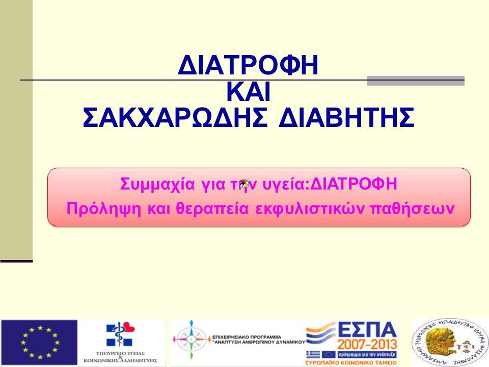 Συμμαχία για την υγεία:ΔΙΑΤΡΟΦΗ Πρόληψη και θεραπεία εκφυλιστικών παθήσεων ΔΙΑΤΡΟΦΗ ΚΑΙ ΣΑΚΧΑΡΩΔΗΣ ΔΙΑΒΗΤΗΣ.