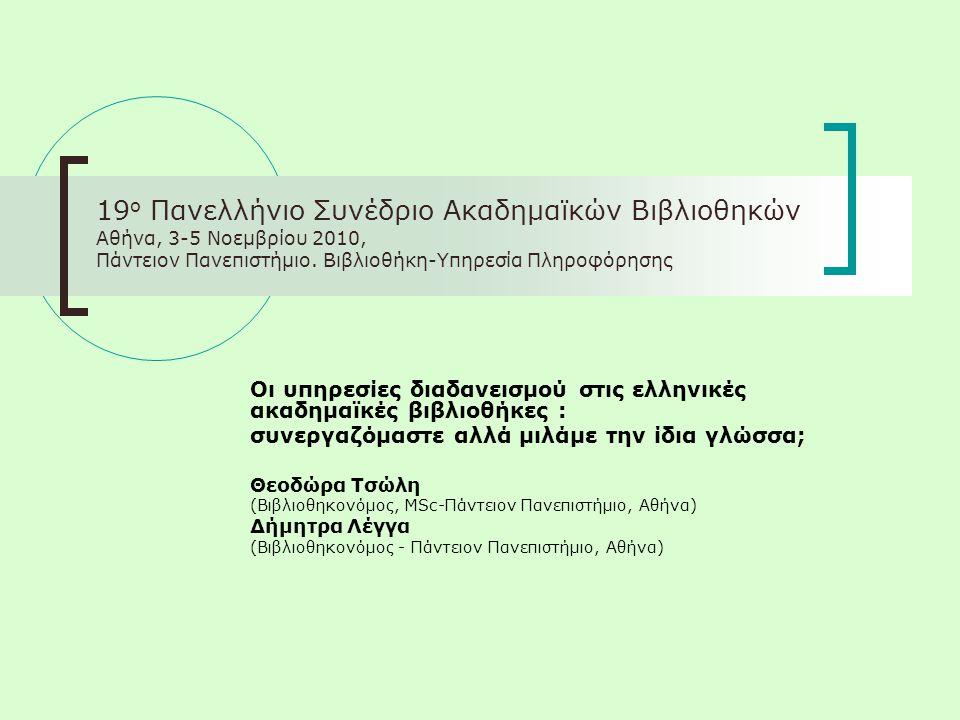 19 ο Πανελλήνιο Συνέδριο Ακαδημαϊκών Βιβλιοθηκών Αθήνα, 3-5 Νοεμβρίου 2010, Πάντειον Πανεπιστήμιο.
