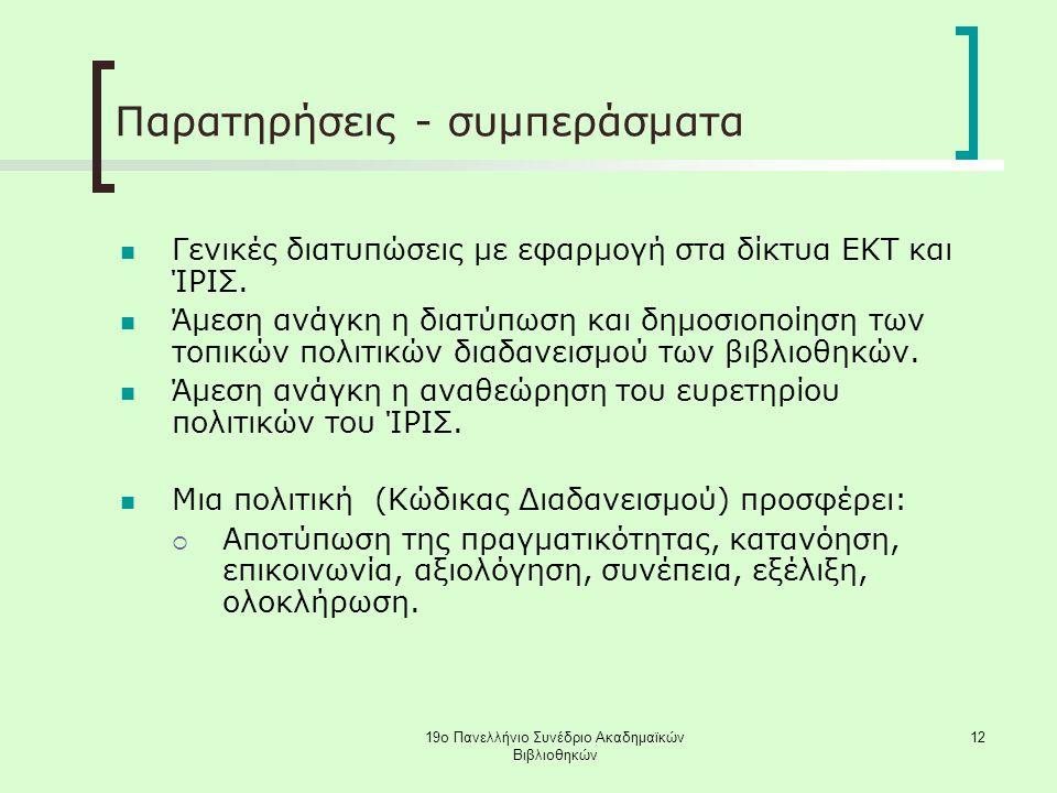 19ο Πανελλήνιο Συνέδριο Ακαδημαϊκών Βιβλιοθηκών 12 Παρατηρήσεις - συμπεράσματα Γενικές διατυπώσεις με εφαρμογή στα δίκτυα ΕΚΤ και ΊΡΙΣ.