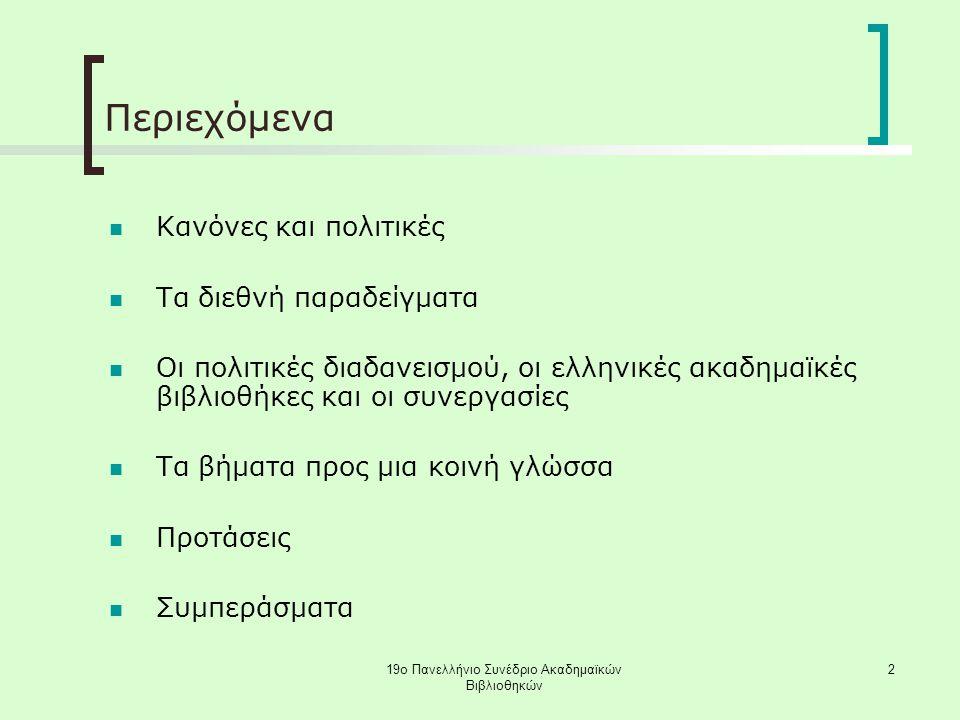 19ο Πανελλήνιο Συνέδριο Ακαδημαϊκών Βιβλιοθηκών 2 Περιεχόμενα Κανόνες και πολιτικές Τα διεθνή παραδείγματα Οι πολιτικές διαδανεισμού, οι ελληνικές ακαδημαϊκές βιβλιοθήκες και οι συνεργασίες Τα βήματα προς μια κοινή γλώσσα Προτάσεις Συμπεράσματα