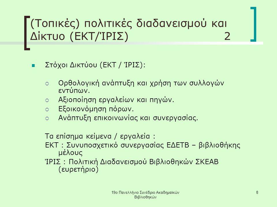 19ο Πανελλήνιο Συνέδριο Ακαδημαϊκών Βιβλιοθηκών 8 (Τοπικές) πολιτικές διαδανεισμού και Δίκτυο (ΕΚΤ/ΊΡΙΣ)2 Στόχοι Δικτύου (ΕΚΤ / ΊΡΙΣ):  Ορθολογική ανάπτυξη και χρήση των συλλογών εντύπων.