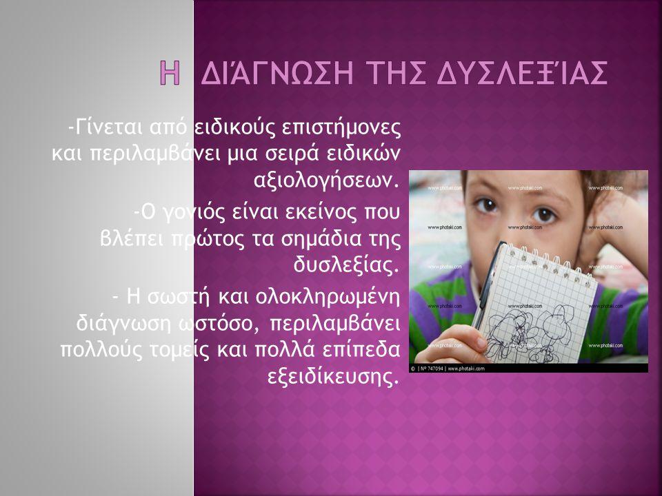 -Γίνεται από ειδικούς επιστήμονες και περιλαμβάνει μια σειρά ειδικών αξιολογήσεων. -Ο γονιός είναι εκείνος που βλέπει πρώτος τα σημάδια της δυσλεξίας.