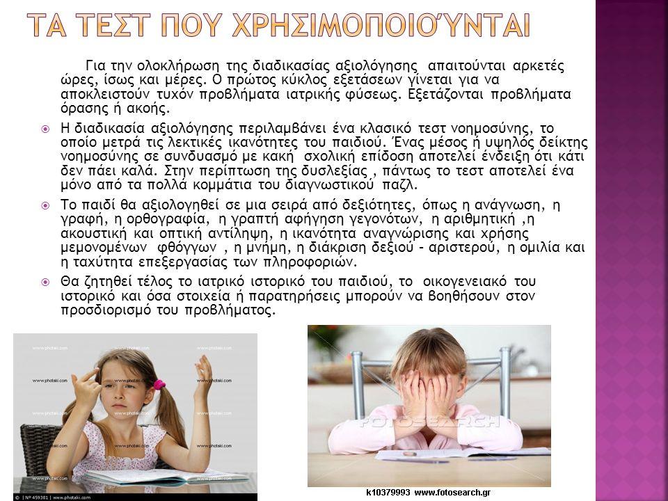 Ο έλεγχος για τη δυσλεξία γίνεται συνήθως στην Τρίτη τάξη του δημοτικού.