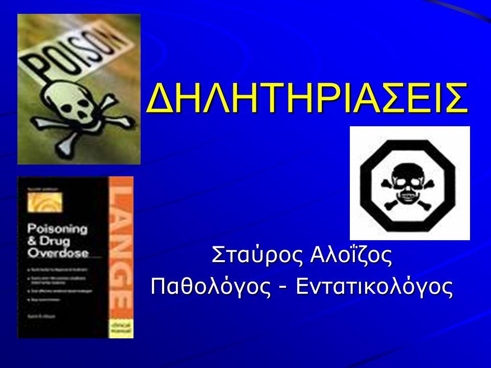 «H δόση κάνει το φάρμακο δηλητήριο» Παράκελσος το φάρμακο είναι και φαρμάκι «λαϊκή ρήση» ΠΡΑΚΤΙΚΑ ΚΑΘΕ ΦΑΡΜΑΚΟ Ή ΟΥΣΙΑ ΜΠΟΡΕΙ ΝΑ ΠΡΟΚΑΛΕΣΕΙ ΣΥΜΠΤΩΜΑΤΑ ΔΗΛΗΤΗΡΙΑΣΗΣ ΣΤΗΝ 'ΚΑΤΑΛΛΗΛΗ' -'ΑΚΑΤΑΛΛΗΛΗ' ΔΟΣΗ ΠΡΑΚΤΙΚΑ ΚΑΘΕ ΦΑΡΜΑΚΟ Ή ΟΥΣΙΑ ΜΠΟΡΕΙ ΝΑ ΠΡΟΚΑΛΕΣΕΙ ΣΥΜΠΤΩΜΑΤΑ ΔΗΛΗΤΗΡΙΑΣΗΣ ΣΤΗΝ 'ΚΑΤΑΛΛΗΛΗ' -'ΑΚΑΤΑΛΛΗΛΗ' ΔΟΣΗ