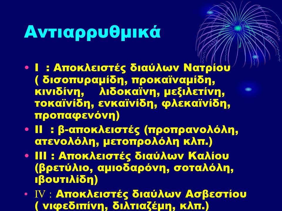 Αντιαρρυθμικά Ι : Αποκλειστές διαύλων Νατρίου ( δισοπυραμίδη, προκαϊναμίδη, κινιδίνη, λιδοκαϊνη, μεξιλετίνη, τοκαϊνίδη, ενκαϊνίδη, φλεκαϊνίδη, προπαφε
