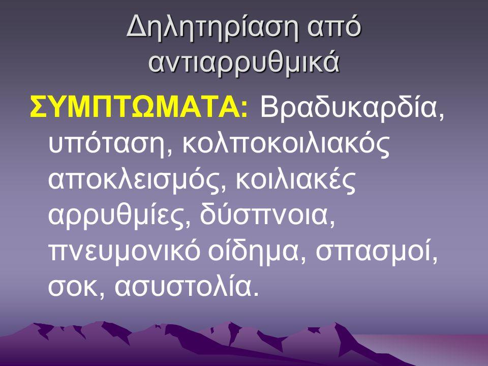 Δηλητηρίαση από αντιαρρυθμικά ΣΥΜΠΤΩΜΑΤΑ: Βραδυκαρδία, υπόταση, κολποκοιλιακός αποκλεισμός, κοιλιακές αρρυθμίες, δύσπνοια, πνευμονικό οίδημα, σπασμοί,