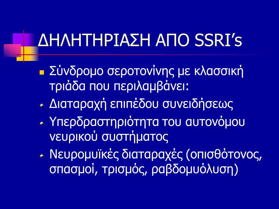 ΔΗΛΗΤΗΡΙΑΣΗ ΑΠΟ SSRI's Σύνδρομο σεροτονίνης με κλασσική τριάδα που περιλαμβάνει: Διαταραχή επιπέδου συνειδήσεως Υπερδραστηριότητα του αυτονόμου νευρικ