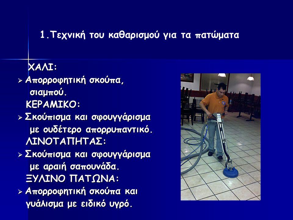 1.Τεχνική του καθαρισμού για τα πατώματα ΧΑΛΙ: ΧΑΛΙ:  Απορροφητική σκούπα, σιαμπού. σιαμπού. ΚΕΡΑΜΙΚΟ: ΚΕΡΑΜΙΚΟ:  Σκούπισμα και σφουγγάρισμα με ουδέ