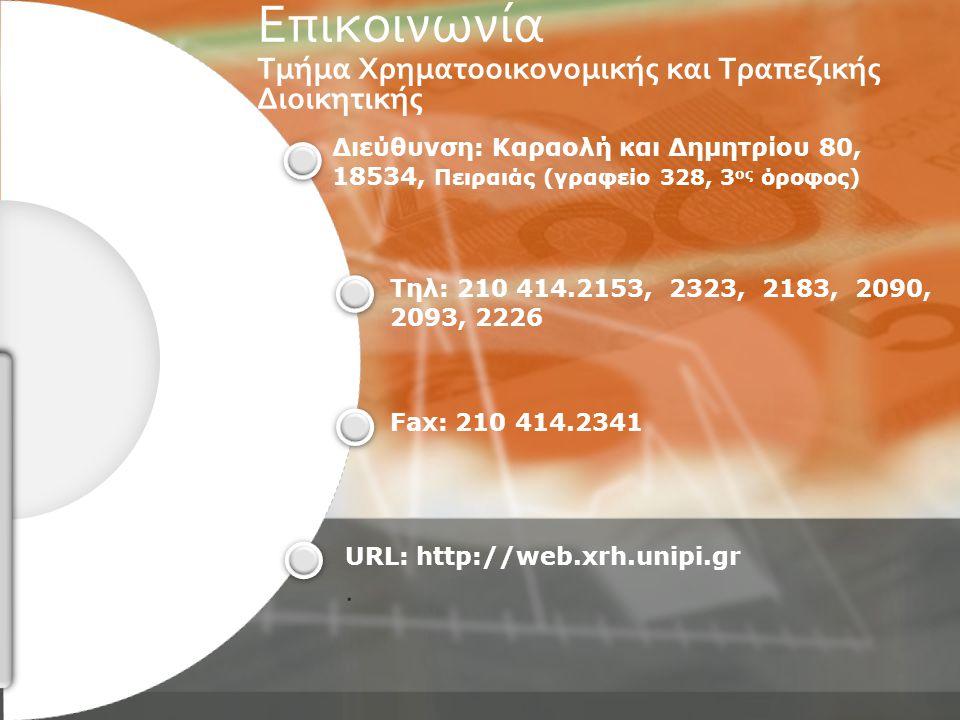Τηλ: 210 414.2153, 2323, 2183, 2090, 2093, 2226 Fax: 210 414.2341 URL: http://web.xrh.unipi.gr.
