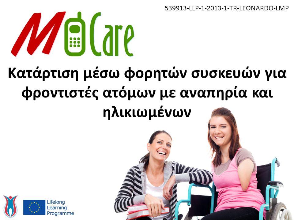 Κατάρτιση μέσω φορητών συσκευών για φροντιστές ατόμων με αναπηρία και ηλικιωμένων 539913-LLP-1-2013-1-TR-LEONARDO-LMP