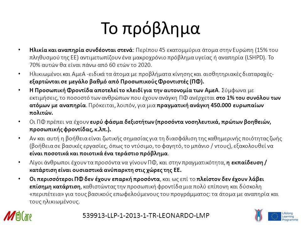539913-LLP-1-2013-1-TR-LEONARDO-LMP Το πρόβλημα Ηλικία και αναπηρία συνδέονται στενά: Περίπου 45 εκατομμύρια άτομα στην Ευρώπη (15% του πληθυσμού της ΕΕ) αντιμετωπίζουν ένα μακροχρόνιο πρόβλημα υγείας ή αναπηρία (LSHPD).