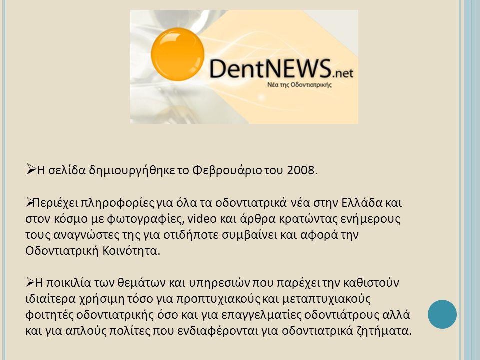  Η σελίδα δημιουργήθηκε το Φεβρουάριο του 2008.