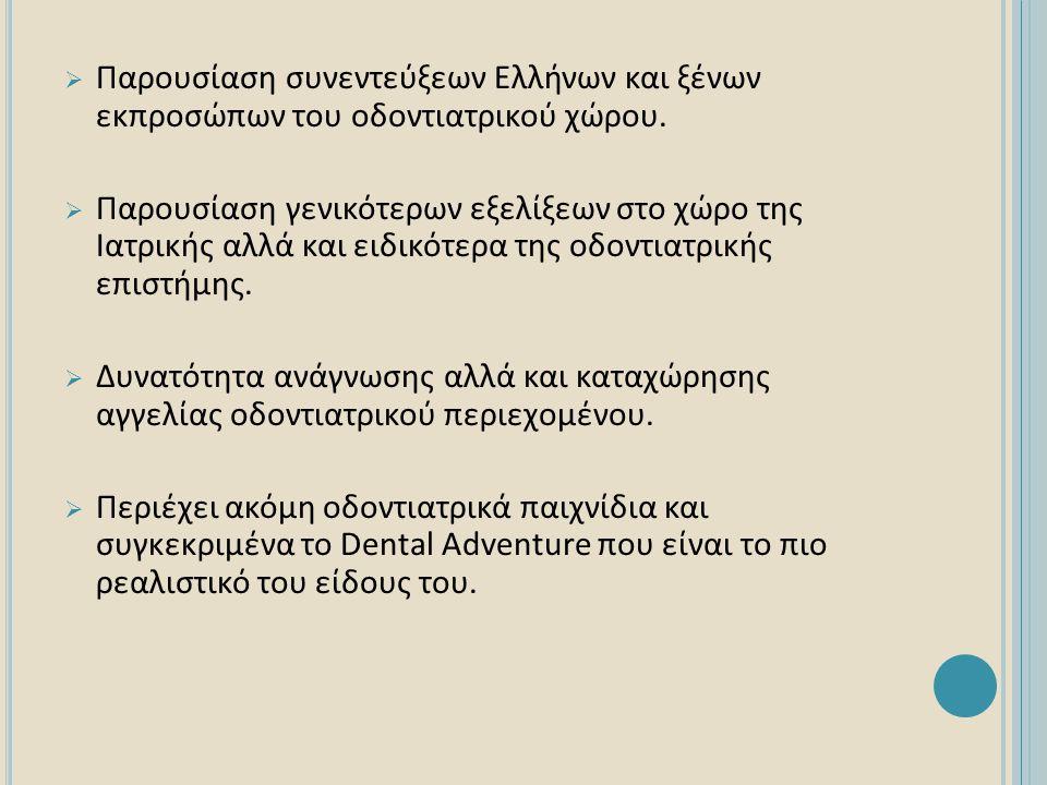  Παρουσίαση συνεντεύξεων Ελλήνων και ξένων εκπροσώπων του οδοντιατρικού χώρου.